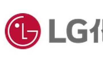 消息称LG化学明年拟将中国电池产能提高一倍以上