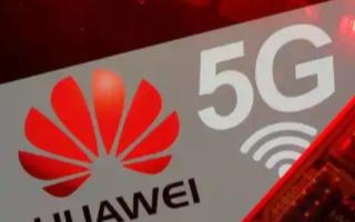 华为将在2027年被完全禁止使用英国的下一代移动网络