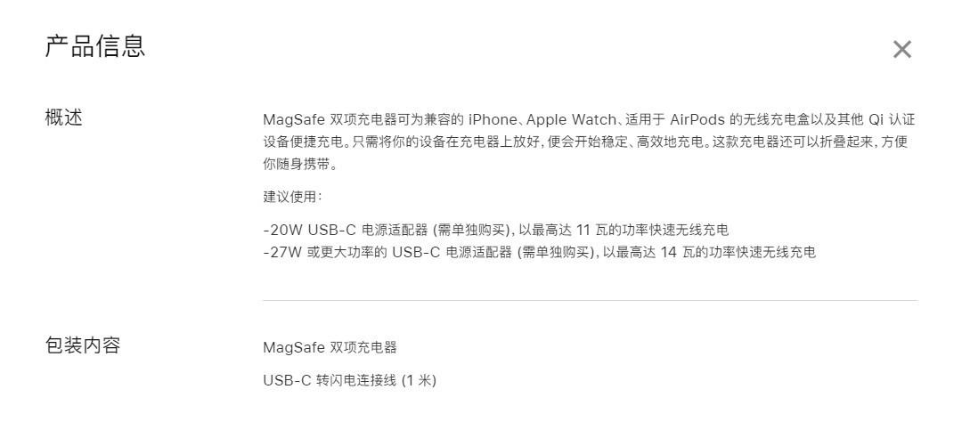 隻果MagSafe Duo雙項充電器正式開售
