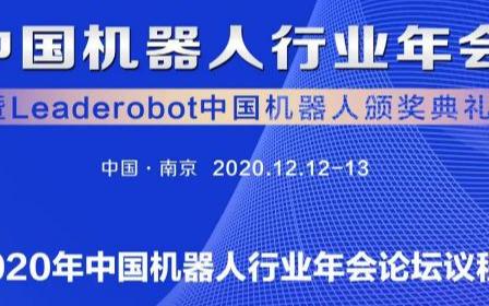 2020年中国机器人行业年会日程安排