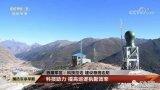 一款新型单兵多功能望远镜亮相西藏军区边防部队