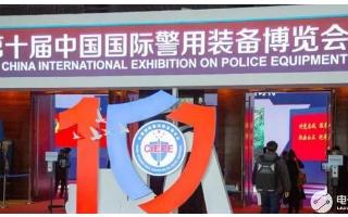 第十届中国国际警用装备博览会于11月23日在京举办