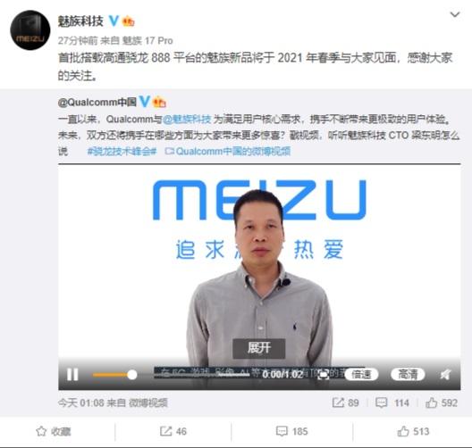 魅族宣布搭载骁龙888的新机将在 2021年春季发布