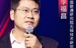 中国联通在推进5G微站技术和产业发展方面