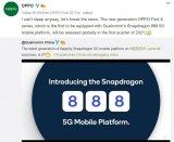 Snapdragon 865继任者已以Snapdragon 888绰号正式上市