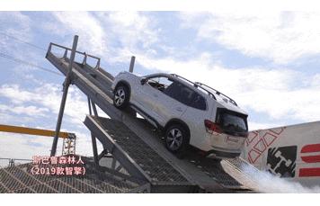 实测斯巴鲁汽车爬大坡100%冒浓烟现象