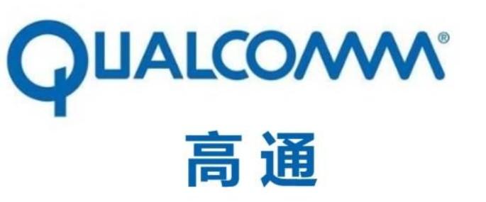 外媒:高通命名为骁龙888 ,寓意幸运对中国市场很重要