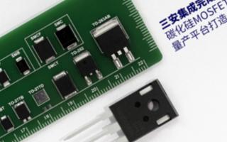 三安集成打造碳化硅MOSFET器件量产平台,提升电源系统功率密度
