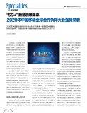 """""""5G+""""数智引领未来 2020年中国移动全球合作伙伴大会强势来袭"""