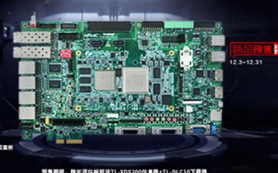 【地表最强,宇宙首发】C6678+Zynq-7045评估板!