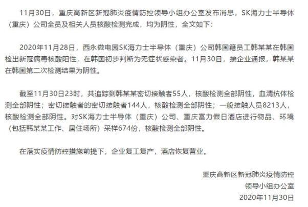 SK海力士重庆工厂证实:已恢复运营