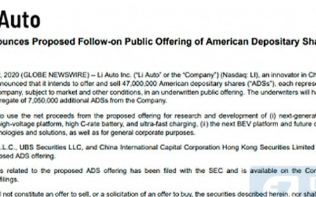 理想汽车将申请配售4700万美国存托股票用于纯电动车技术研发