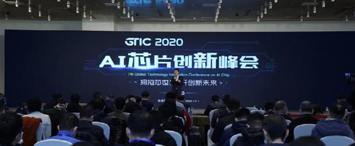 "AI芯片""点燃""北京!GTIC 2020 AI芯片创新峰会大咖演讲全干货"