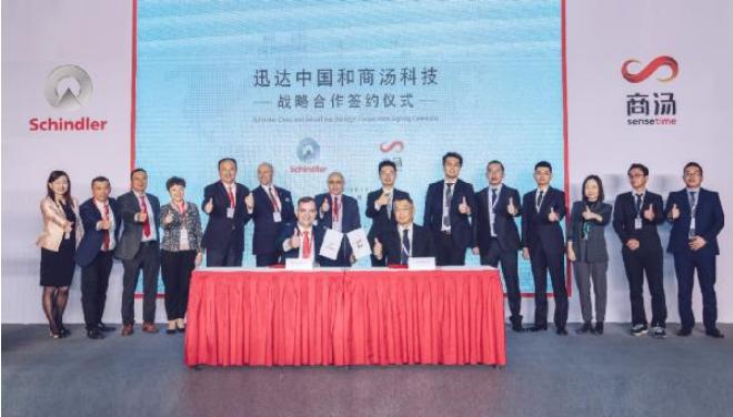 商汤科技和迅达中国签署战略合作协议,赋能AI推动自动扶梯智能化升级