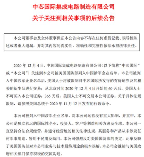 中芯国际表态:美国制裁对公司运营没有重大影响