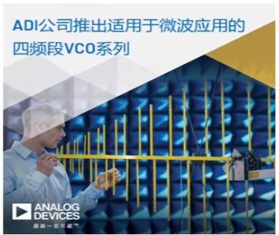 ADI推出全新四頻段VCO 提供更低相位噪聲及低水平電流消耗