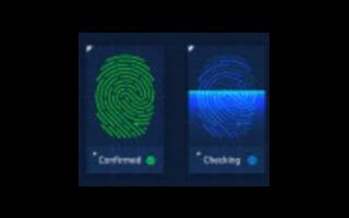 指紋識別的歷史及認證流程