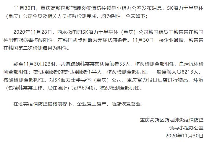 SK海力士重慶工廠全員及相關人員核酸檢測完成均為陰性