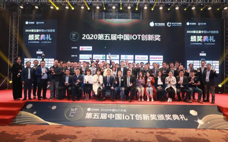 重磅揭晓!电子发烧友2020年度中国IoT创新奖名单正式公布