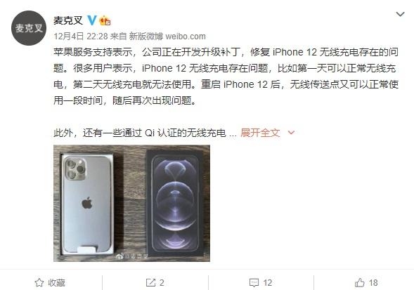 網友稱iPhone12無線充電存在問題,蘋果回應