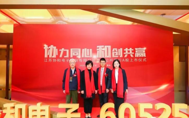 江苏协和电子股份有限公司正式登陆上海证券交易所主板