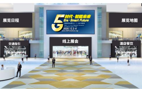 2020国际电子电路展览会于深圳盛大开幕:5G时代 智能未来