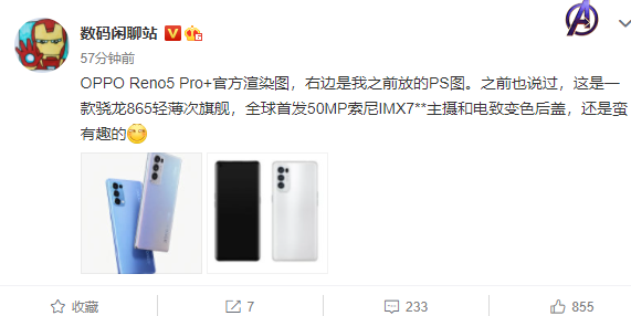 OPPO Reno5 Pro+将搭载骁龙865,手机后盖可变色