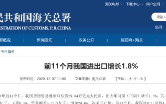 中國集成電路進口額前11個月增21.9%