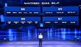 Apollo携手广州开启中国首个数字交通运营商模...