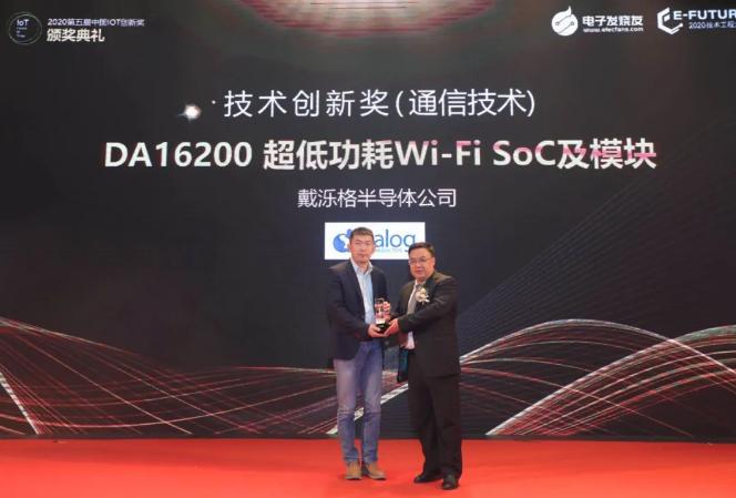 Dialog荣获电子发烧友2020年度中国IoT创新奖