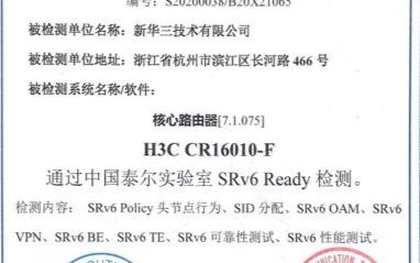 新華三核心路由器通過中國泰爾實驗室制定的SRv6測試