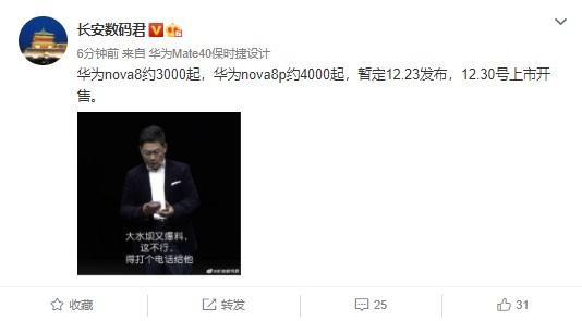 爆料称华为Nova8系列有望于12月30日号上市...