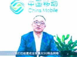 中國移動深入實施5G+計劃,科技創新助力高質量發展