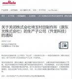 村田宣布将于2020年12月关闭其生产子公司--升龙科技