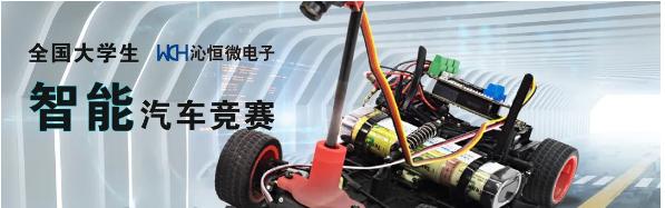 沁恒RISC-V MCU 為全國大學生智能汽車競賽加速