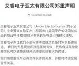 艾睿電子亞太有限公司緊急發表官方聲明