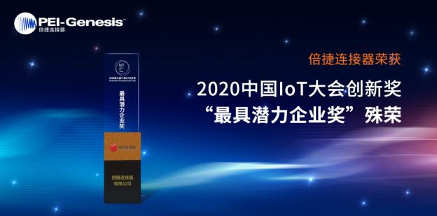 """倍捷连接器荣获2020中国IoT大会创新奖  """"最具潜力企业奖""""殊荣"""