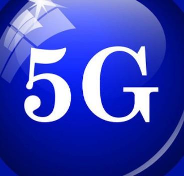 5G接下来该如何发展?