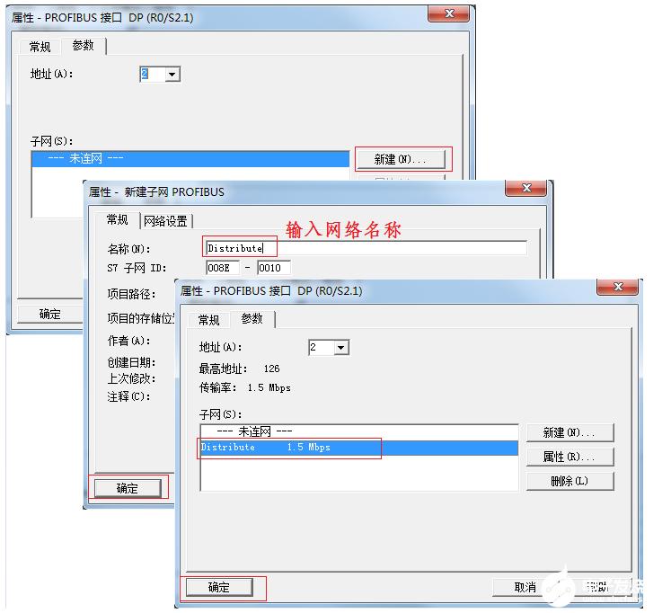 PROFIBUS總線的配置步驟解析