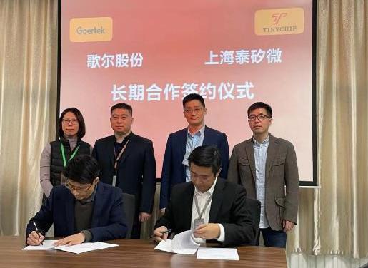 歌爾股份與上海泰矽微達成長期合作協議!專用SoC共促TWS耳機發展