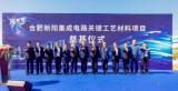 合肥新阳集成电路关键工艺材料项目奠基仪式在新站高新区举行