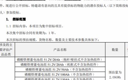 5G基站锂电需求超千亿 中国铁塔与中国电信2.09GWh磷酸铁锂电池招标