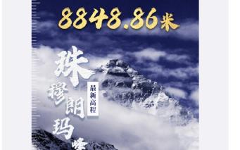 8848.86米!珠峰新高程公布 GNSS卫星测量、冰雪探测雷达测量、重力测量、卫星遥感多种技术应用