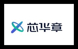 EDA技術突破者芯華章宣布完成A輪融資,全面布局研發EDA 2.0