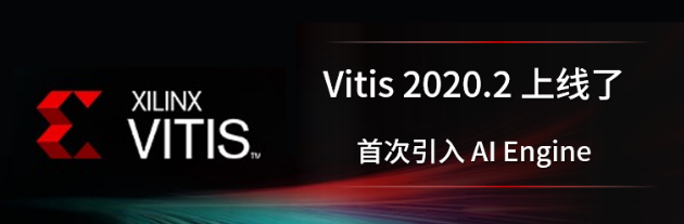 Vitis 更新了?獲獎了?還不快來體驗嗎?