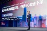 《最大化无线网络价值,迎接5G黄金十年》的主题演讲
