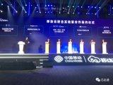 中国移动与芯启源、华为、浪潮、澜起科技正式签约,成立移动云联合实验室