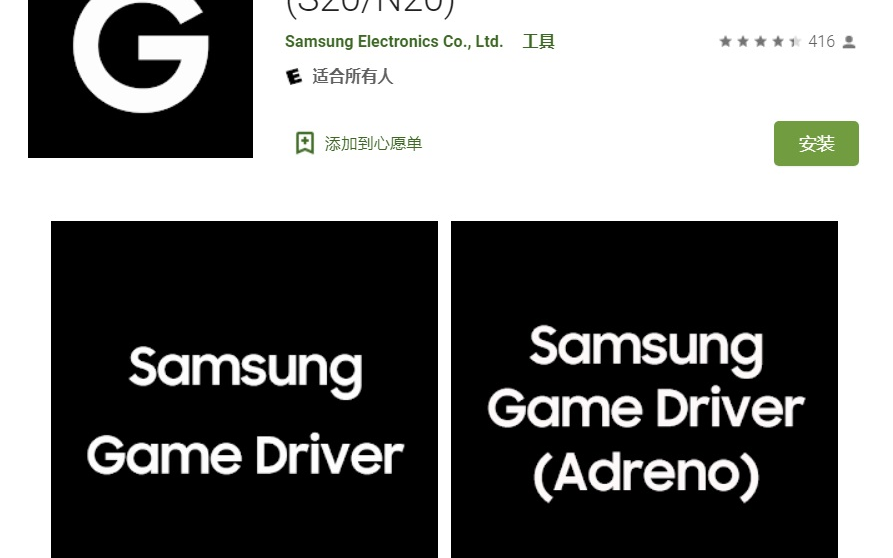 三星發布Game Driver App:可為手機獨立更新GPU驅動