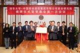 清华大学-中国移动联合研究院揭牌成立
