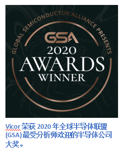 Vicor荣获2020年全球半导体联盟( GSA)颁发的半导体公司大奖